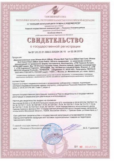 Регистрация ооо стерлитамак заявление о государственной регистрации при создании ооо